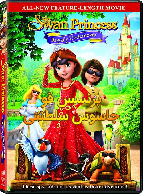 دانلود دوبله فارسی The Swan Princess: Royally Undercover 2017