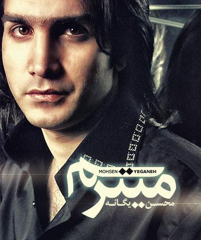 دانلود آهنگ جدید میترسم از محسن یگانه