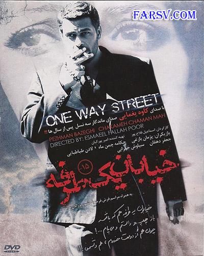 دانلود فیلم خیابان یک طرفه, دانلود رایگان فیلم سینمای خیابان یک طرفه با کیفیت عالی