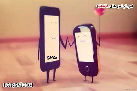 جدیدترین پیامک های عاشقانه و رمانتیک