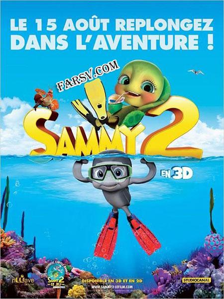 دانلود انیمیشن Sammys Adventures 2012