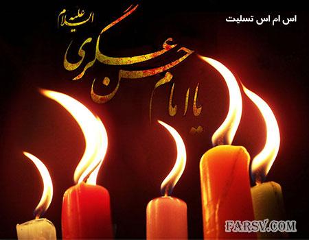 اس ام اس های ویژه شهادت امام حسن عسگری (علیه السلام)
