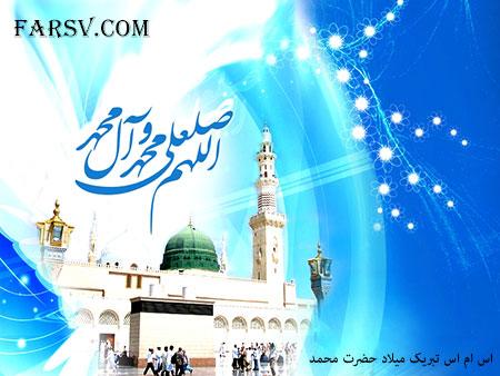 اس ام اس های تبریک میلاد حضرت محمد (ص)
