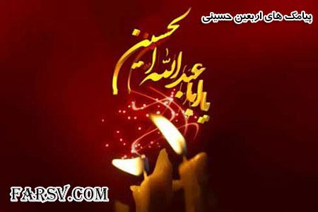 مجموعه اس ام اس های تسلیت اربعین حسینی