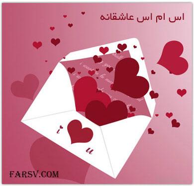 پیامک های عاشقانه, جدیدترین پیامک عاشقانه
