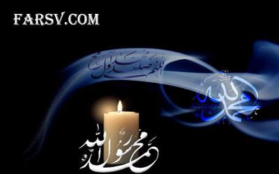 پیامک های زیبا با موضوع رحلت پیامبر (ص) و شهادت امام حسن (ع)