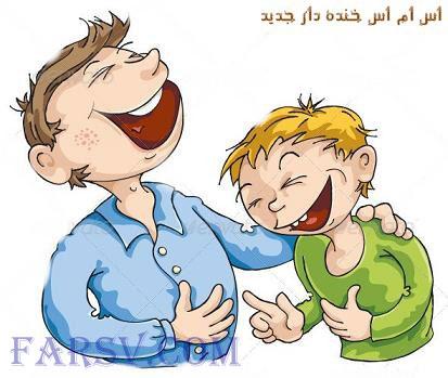 مجموعه ای اس ام اس های جدید و خنده دار 12 اسفند 91