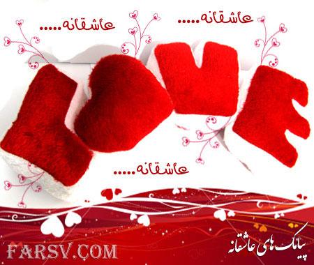 SMS های رمانتیک و گلچین زیبا ترین متون احساسی و ناب, پیامک های عاشقانه 14 اسفند 91