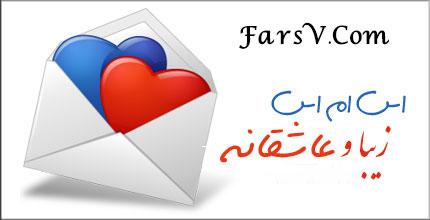 جدیدترین پیامک های زیبا, مجموعه پیامک های زیبا و عشقولانه 29 اسفند 1391