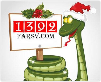 مجموعه پیامک های تبریک عید نوروز 1392 (سری اول)