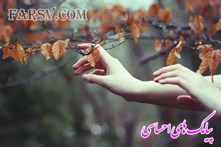 جدیدترین اس ام اس های زیبا و احساسی 14 اسفندماه 91