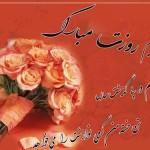 کارت تبریک های تبریک روز زن
