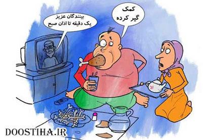 پیامک های طنز و جوک های جدید ماه رمضان