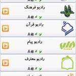 دانلود نرم افزار فارسی سیمای همراه 2.3.2