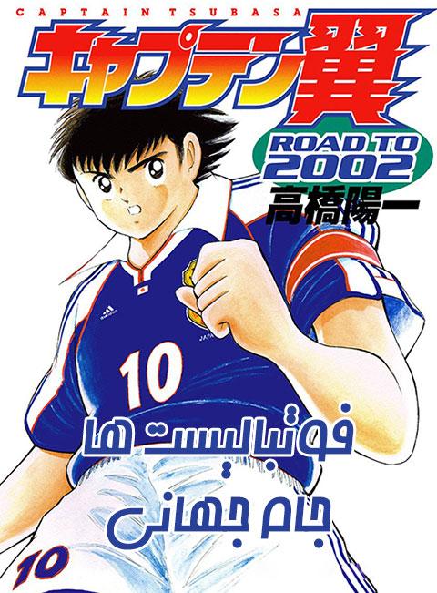دانلود دوبله فارسی فوتبالیست ها جام جهانی Captain Tsubasa Road to 2002