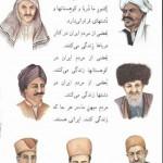 کتاب فارسی قدیم اول دبستان