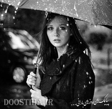 اس ام اس روزهای بارانی, پیامک های روزهای بارانی