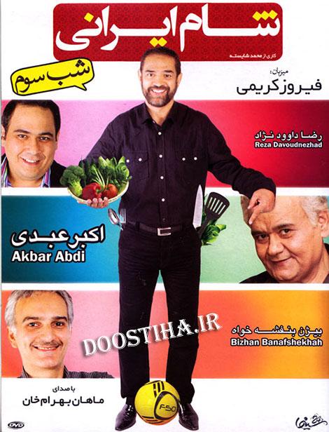 دانلود شام ایرانی به میزبانی فیروز کریمی, دانلود شام ایرانی فصل چهارم شب سوم با میزبانی فیروز کریمی