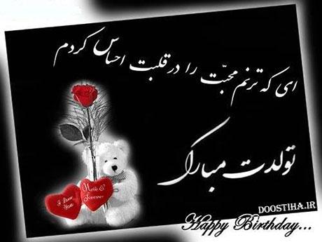 اس ام اس و جملات زیبا برای تبریک روز تولد