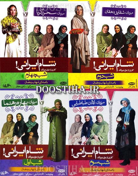 دانلود برنامه شام ایرانی گروه دوم ویژه خانم ها, دانلود فصل دوم شام ایرانی گروه خانم ها