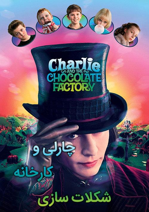 دانلود فیلم چارلی و کارخانه شکلات سازی با دوبله فارسی Charlie and the Chocolate Factory 2005