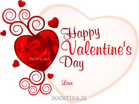 اس ام اس های زیبا برای روز ولنتاین, SMS زیبا برای ولنتاین