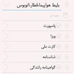 نرم افزار فارسی چمدان Checklist