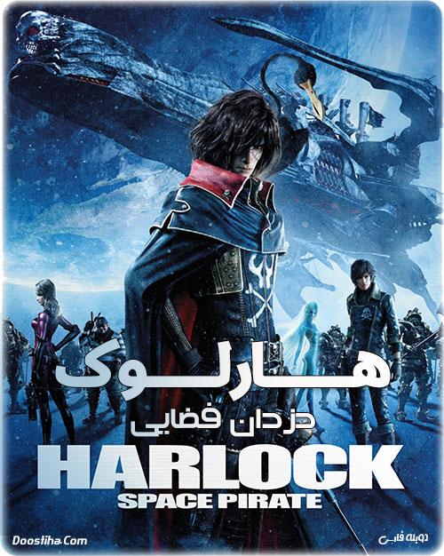 دانلود دوبله فارسی انیمیشن هارلوک: دزدان فضایی Harlock: Space Pirate 2013