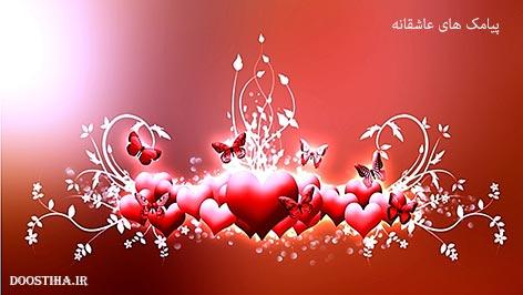 اس ام اس های قهر و آشتی, اس ام اس عاشقانه, پیامک قهر و آشتی, جملات زیبا و رمانتیک