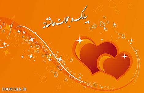 اس ام اس و پیامک عاشقانه و رمانتیک, دل نوشته های عاشقانه و پیامک رمانتیک