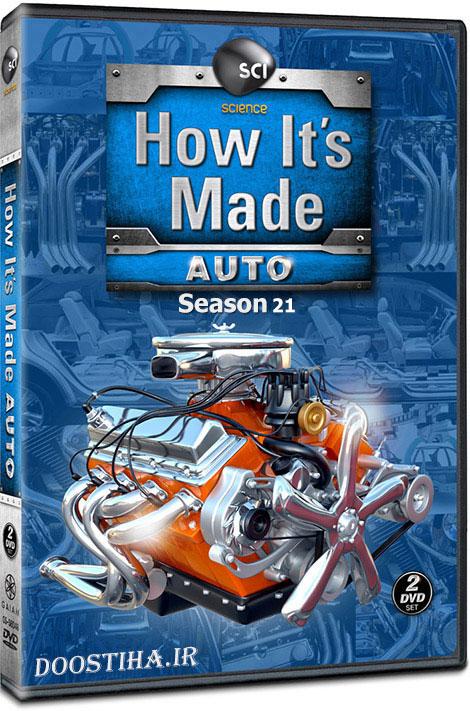 دانلود فصل بیست و یکم چگونه ساخته می شود How it's Made