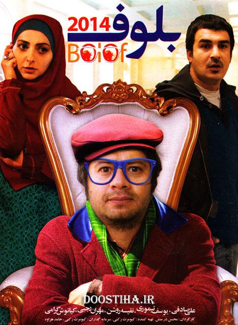 دانلود مستقیم فیلم بلوف با کیفیت عالی, بلوف 2014