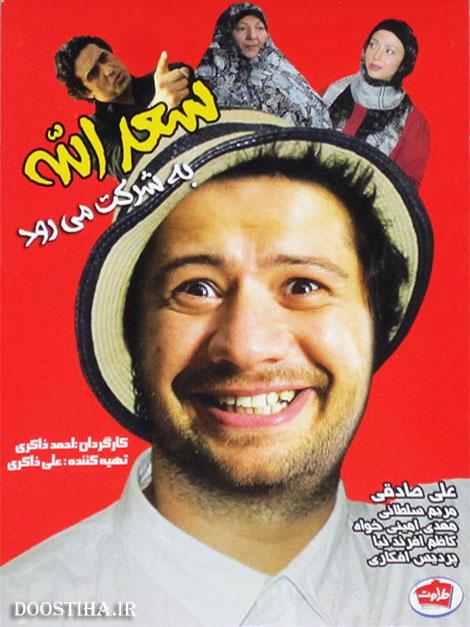 دانلود فیلم سعد الله به شرکت می رود, سعدالله به شرکت می رود