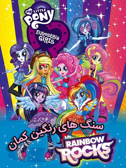 دانلود دوبله فارسی انیمیشن سنگ های رنگین کمان My Little Pony Equestria Girls Rainbow Rocks 2014