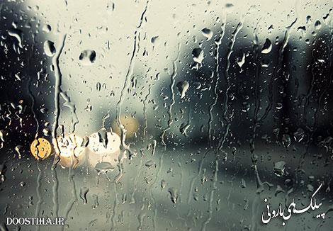 اس ام اس احساسی و پیامک های مخصوص روزهای بارونی