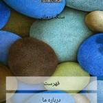 سنگ درمانی، خواص سنگ ها، درمان سنگ کلیه، درمان سنگ صفرا