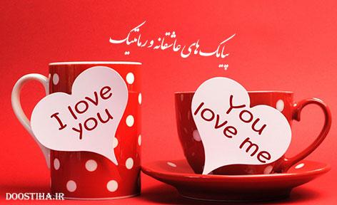 اس ام اس عاشقانه جدید, پیامک احساسی، جملات زیبا، دل نوشته های رمانتیک