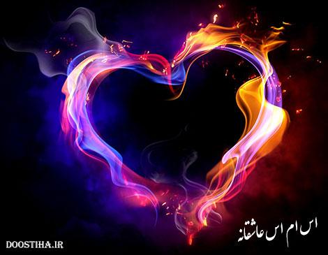 عاشقانه و زیبا, اس ام اس عاشقانه، پیامک رمانتیک، دل نوشته های زیبا، جملات احساسی