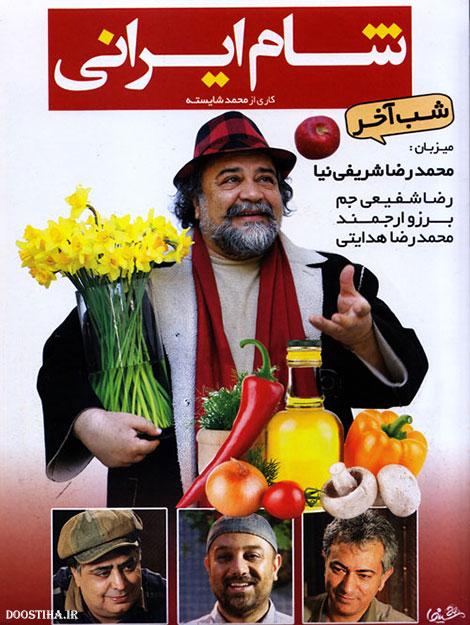 دانلود فصل پنجم شام ایرانی شب چهارم با میزبانی محمدرضا شریفی نیا