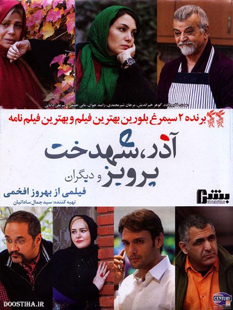 آذر شهدخت پرویر و دیگران, دانلود فیلم سینمایی آذر شهدخت پرویز و دیگران با کیفیت عالی و لینک مستقیم