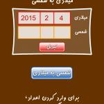 دانلود تقویم فارسی سال 1394 با کیفیت بالا برای اندروید
