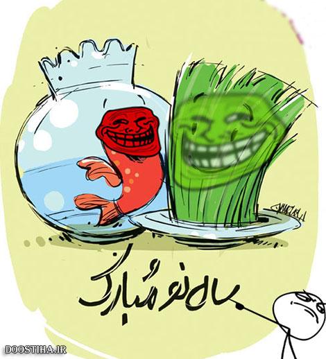 اس ام اس خنده دار، پیامک طنز نوروز، جملات بامزه و گلچین ویژه پیامک خنده دار نوروز 1394