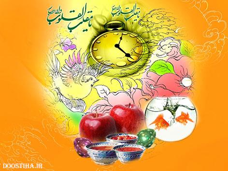 اس ام اس و پیامک های جدید تبریک نوروز و خانه تکانی عید، پیام کوتاه طنز و اس ام اس زیبای نوروز