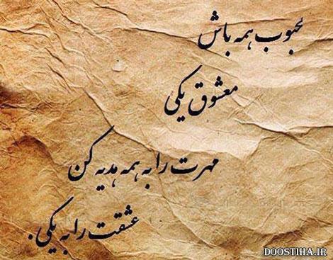 جملات قصار، اس ام اس آموزنده، پیامک الهام بخش، متن کوتاه فلسفی, جملات قصار و اس ام اس های فلسفی
