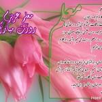 کارت تبریک روز مادر، کارت پستال روز همسر، والپیپر ولادت حضرت فاطمه