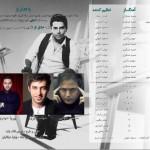 دانلود آلبوم حمید عسکری به نام از عشق Hamid Askari – Az Eshgh