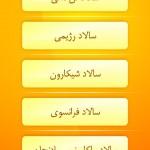 کامل ترین کتاب آموزش آشپزی برای اندروید Iranian Foods