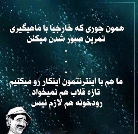 جوک جدید، پیامک طنز، اس ام اس سرکاری، استاتوس فانی، لطیفه ویژه ماه رمضان، جوک های جدید ماه رمضان و اس ام اس سرکاری