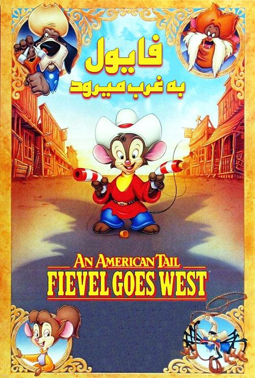 دانلود دوبله فارسی انیمیشن An American Tail: Fievel Goes West 1991