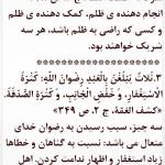دانلود نرم افزار شناخت امام محمد تقی (ع) مخصوص اندروید